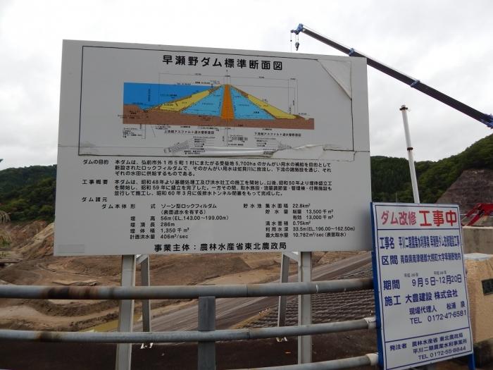 DSCN1261早瀬野ダム