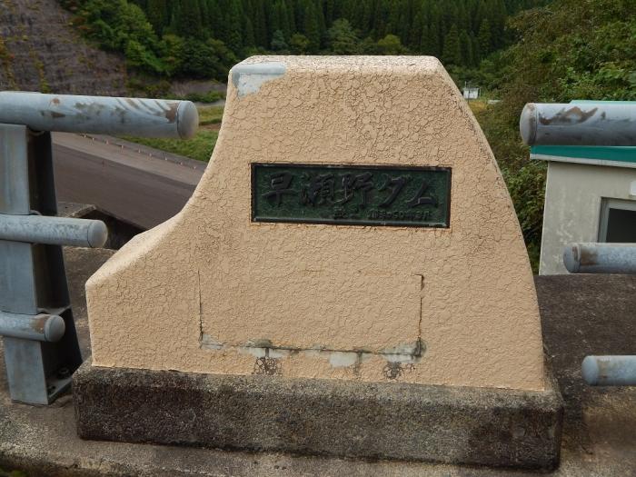 DSCN1267早瀬野ダム
