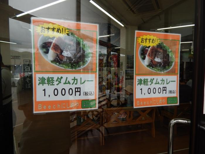 DSCN1276津軽ダム