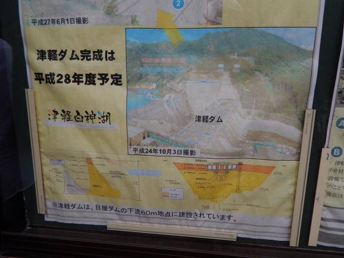 DSCN1312津軽ダム