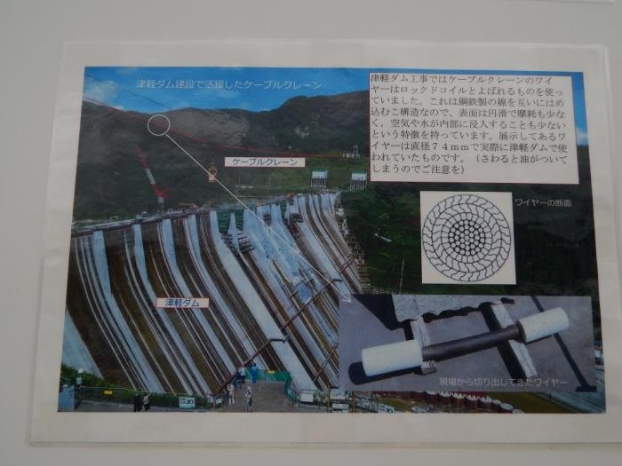 DSCN1319津軽ダム
