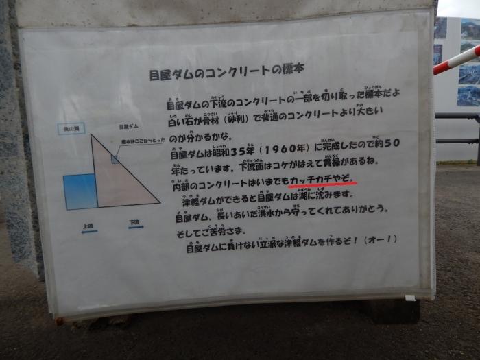 DSCN1295津軽ダム - コピー