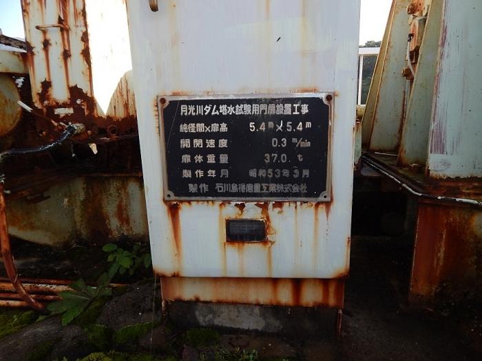 DSCN1517月光川ダム