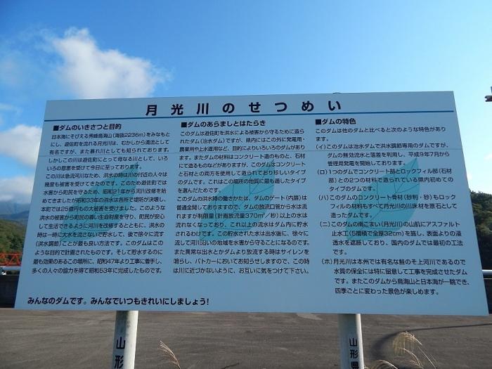 DSCN1541月光川ダム