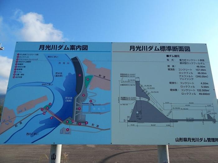 DSCN1542月光川ダム