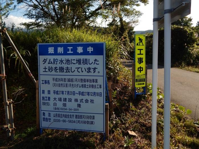 DSCN1552月光川ダム