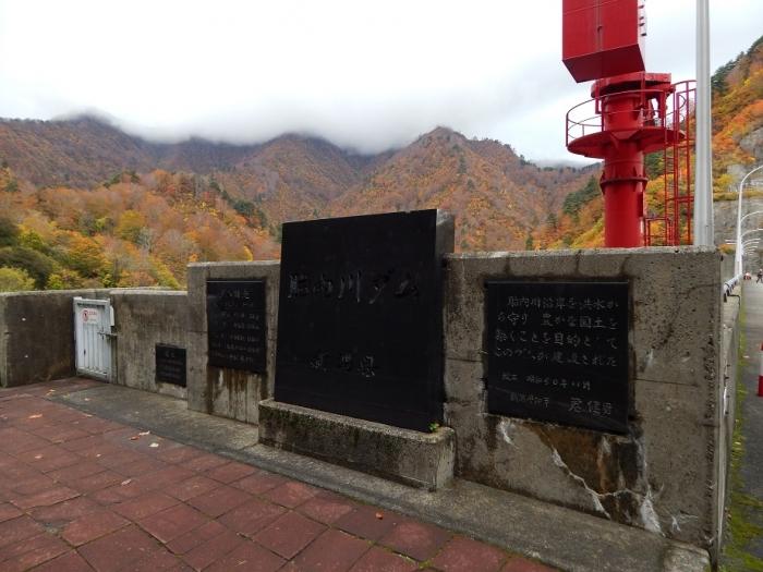 DSCN3427胎内川ダム