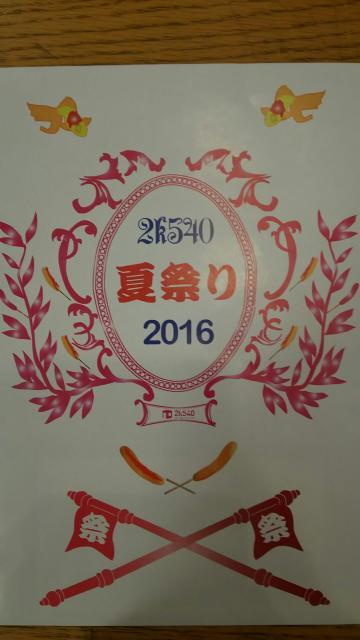 ・抵シ撰シ托シ門、冗・ュ繧垣convert_20160730120121