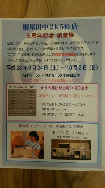 蜻ィ蟷エ蜑オ讌ュ逾ュ5_convert_20160920114921