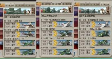 2016春イベ、基地航空隊、3隊編成