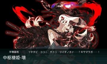 中枢棲姫-壊