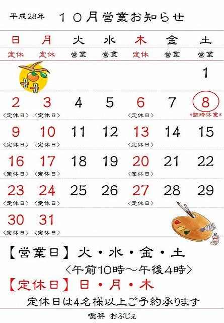 10月営業お知らせ