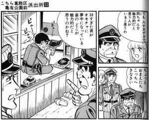 こち亀漫画