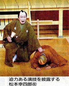 松本幸四郎と松本錦吾