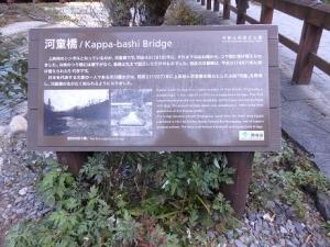 河童橋の説明板