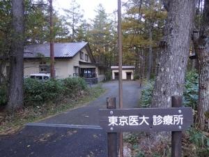 東京医大診療所
