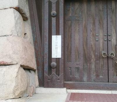 福山城-休館日