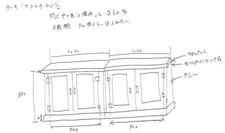 DIY設計図
