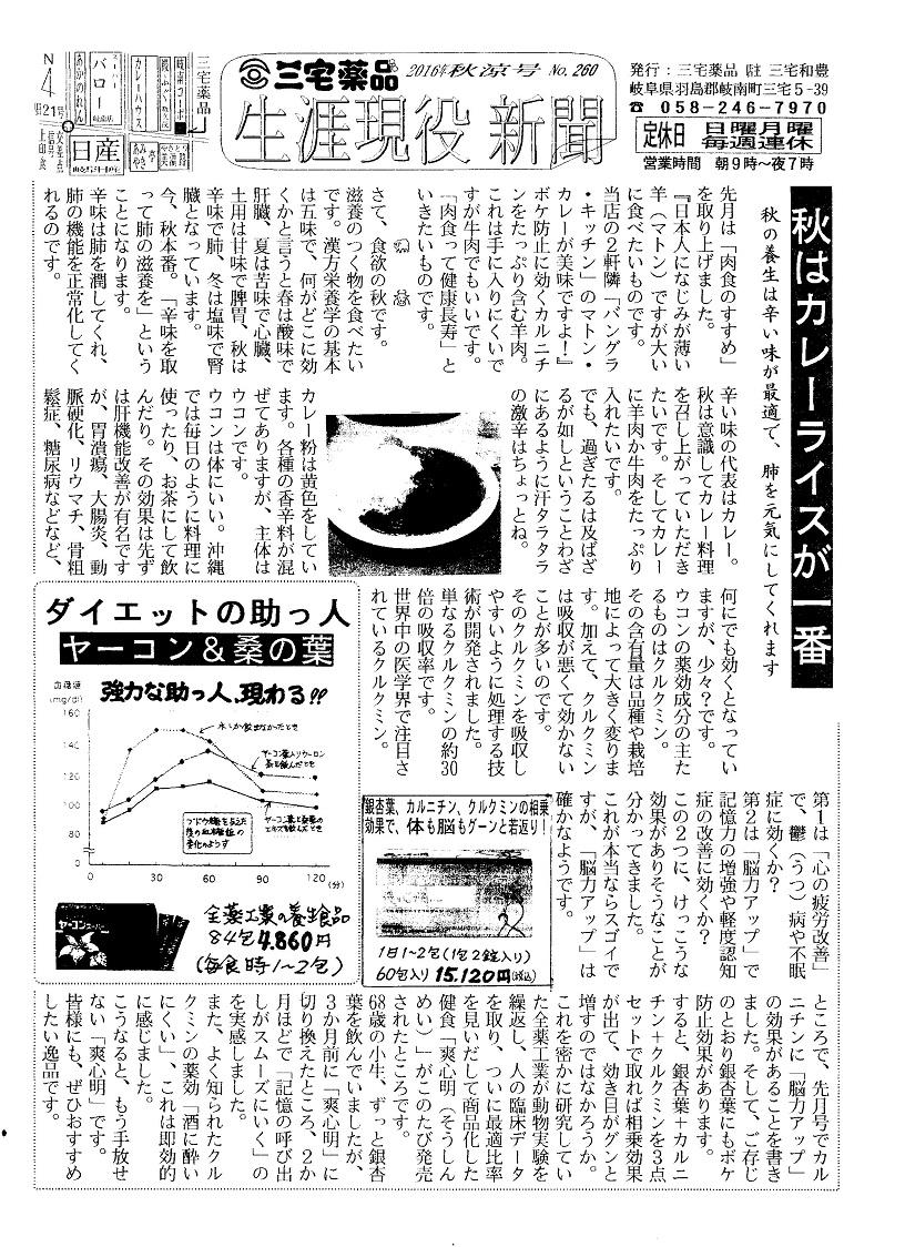 新聞260