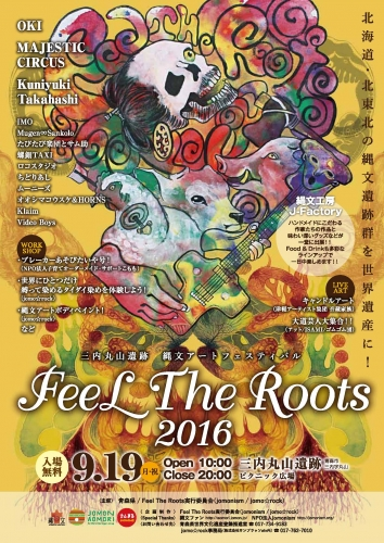 FeelTheRoots2016表[1]