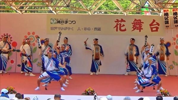 神戸楠公連 2016神戸まつり 男踊り