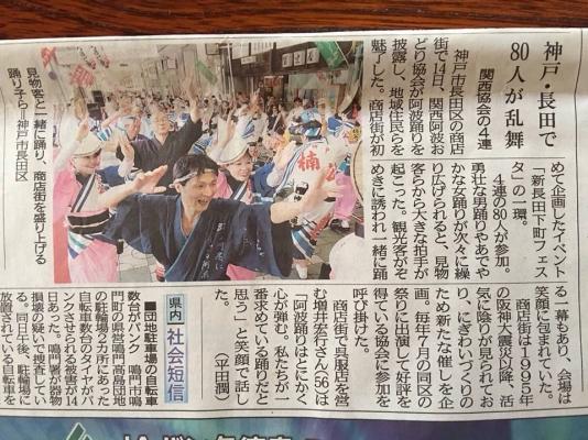 神戸楠公連 新長田下町フェスタ 徳島新聞記事