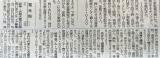 「神戸新聞」2016.7.22神戸・週末ボランティア新生 埋もれさせない!「息の長い支援」は神戸の山間から