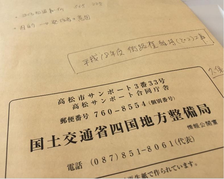 国土交通省四国地方整備局に開示請求しました