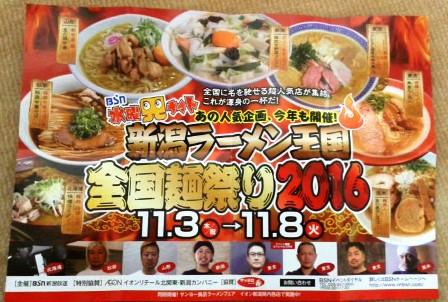 麺祭り おもて