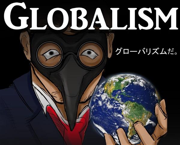 グローバリズム