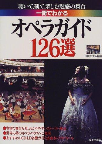 オペラ126選
