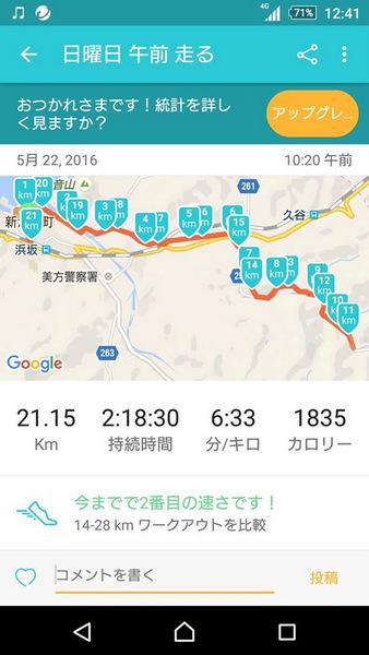 麒麟獅子マラソン2016への旅24