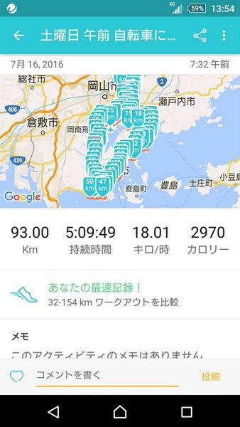 目指せ100km 16.7.16⑧