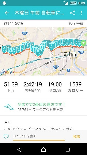 吉備路ポタリング 16.8.11②