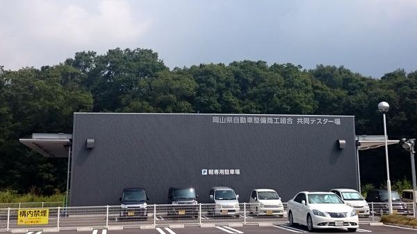 ユーザー車検GT1000 16.8.16⑥