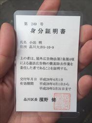 2016・4・23違反広告物3_R