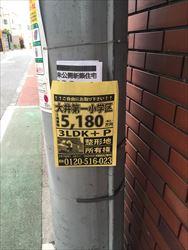 2016・4・23違反広告物4_R