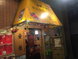 2016・4・26壷屋1_R