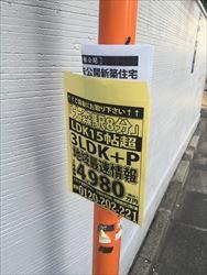 2016・8・6違反広告14_R