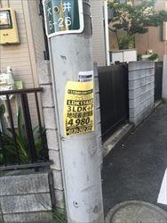 2016・8・6違反広告15_R