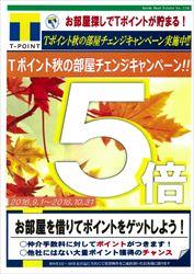 秋の部屋チェンジキャンペーン2016_R