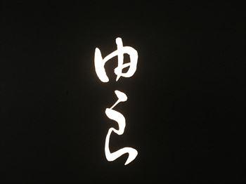 ゆら2_R