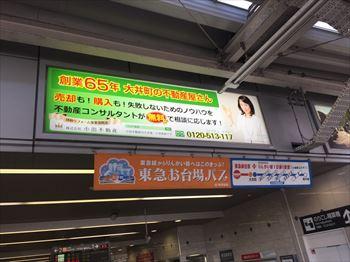 2016・10・6駅サイン看板2_R