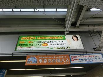 2016・10・6駅サイン看板3_R