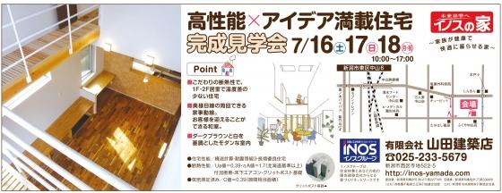 全_F_山田建築店様_nj0713【中西版】_2 (1)