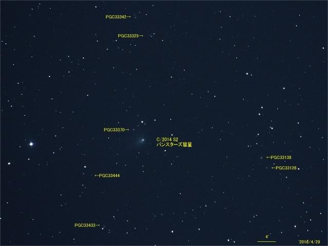 C2014S2_パンスターズ彗星_20160429M_IMG_7067