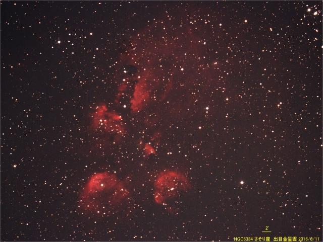 NGC6334_出目金星雲_さそり座_20160611M_460473x11