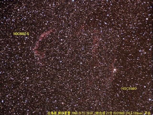 NGC6960_6992_網状星雲_白鳥座_20090913X_832833B
