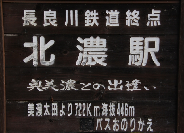 B20160903B_北濃駅_IMG_7726