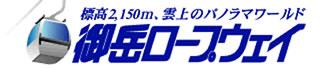 ontake_roup_title-logo.jpg